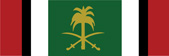 Kuwait LIberation Saudi Arabia Military Ribbon